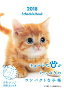 Schedule Book CAT(2018)