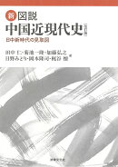 新・図説 中国近現代史〔改訂版〕