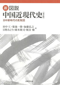新・図説 中国近現代史〔改訂版〕 日中新時代の見取図 [ 田中 仁 ]