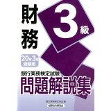 銀行業務検定試験財務3級問題解説集(2020年3月受験用)