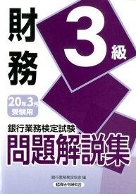銀行業務検定試験財務3級問題解説集(2020年3月受験用) [ 銀行業務検定協会 ]