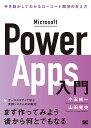 Microsoft Power Apps入門 手を動かしてわかるローコード開発の考え方 [ 小玉 純一 ]