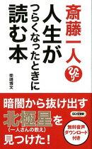 斎藤一人人生がつらくなったときに読む本