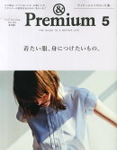 & Premium (アンド プレミアム) 2015年 05月号 [雑誌]