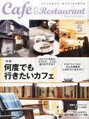 Cafe & Restaurant (カフェ アンド レストラン) 2015年 05月号 [雑誌]