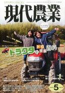 現代農業 2015年 05月号 [雑誌]