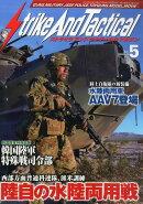 Strike And Tactical (ストライク・アンド・タクティカルマガジン) 2015年 05月号 [雑誌]