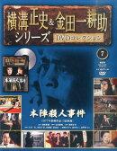 横溝正史&金田一耕助シリーズDVDコレクション 2015年 5/24号 [雑誌]