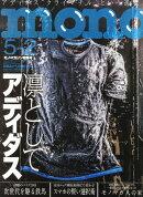 mono (モノ) マガジン 2015年 5/2号 [雑誌]