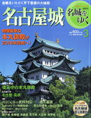 週刊 名城をゆく 2015年 5/12号 [雑誌]
