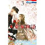 天堂家物語(3) (花とゆめコミックス LaLa)