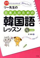 リー先生の日本人のための韓国語レッスン
