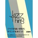 Jazz Thing ジャズという何か