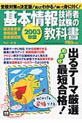 基本情報技術者試験の教科書(2003年秋試験対応)