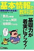 基本情報の教科書(2004年秋試験対応)