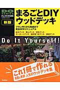 まるごとDIYウッドデッキ新版