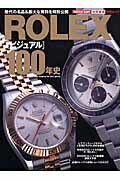 Rolex「ビジュアル」100年史