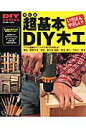 超基本DIY木工改訂版 使う道具の選び方から簡単作品づくりまで いちばんや (Gakken mook)