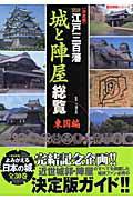 図説・江戸三百藩「城と陣屋」総覧(東国編)