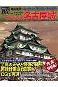 よみがえる名古屋城