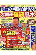 Dr.コパの毎日毎日お金のなる大開運福袋風水(2007年版)