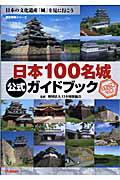 日本100名城公式ガイドブック