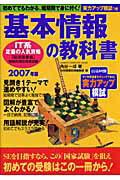 基本情報の教科書(2007年版)