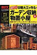 日曜大工で作る!ガーデン収納&物置小屋