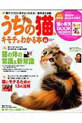 うちの猫のキモチがわかる本(vol.28)