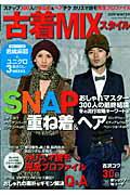 古着mixスタイル(2009冬版)