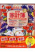 お料理家計簿日記兼用(2011)