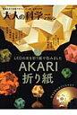 大人の科学マガジン(vol.29) (Gakken mook)