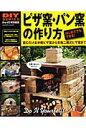 ピザ窯・パン窯の作り方 はじめてでもできる!石窯作りの簡単ノウハウ大公開! (Gakken mook)