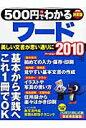 500円でわかるワード2010