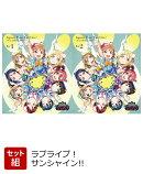 【セット組】ラブライブ!サンシャイン!! Aqours First LoveLive!セット【Blu-ray】