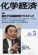 化学経済 2016年 05月号 [雑誌]