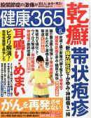 健康365 (ケンコウ サン ロク ゴ) 2016年 05月号 [雑誌]