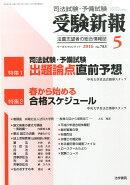 受験新報 2016年 05月号 [雑誌]
