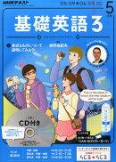 NHK ラジオ 基礎英語3 CD付き 2016年 05月号 [雑誌]