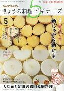 NHK きょうの料理ビギナーズ 2016年 05月号 [雑誌]