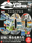 AUTO CAMPER (オートキャンパー) 2016年 05月号 [雑誌]