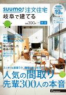SUUMO注文住宅 岐阜で建てる 2016年春夏号 [雑誌]