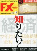 月刊 FX (エフエックス) 攻略.com (ドットコム) 2016年 05月号 [雑誌]