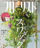 フローリスト 2016年 05月号 [雑誌]