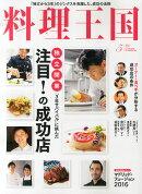 料理王国 2016年 05月号 [雑誌]