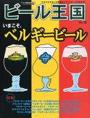 ビール王国 2016年 05月号 [雑誌]