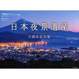 日本夜景遺産15周年記念版