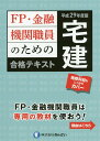 FP・金融機関職員のための宅建合格テキスト(平成29年度版) [ きんざいファイナンシャル・プランナーズ・ ]