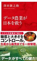 データ農業が日本を救う