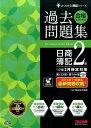 合格するための過去問題集日商簿記2級('17年2月検定対策) (よくわかる簿記シリーズ) [ TAC株式会社 ]